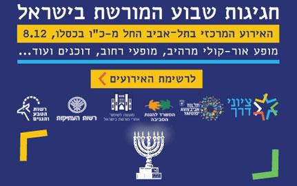 חגיגות שבוע מורשת בישראל